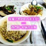 【台北西门町】程味珍意面‧意面和卤味超入味四十年老店,夜猫子的必吃宵夜美食!