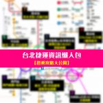 【台北捷运信息懒人包】在台北吃喝玩乐搭捷运最方便! 轻松简单的完成台北自由行