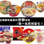 台灣網友最愛的泡麵排名揭曉!第一名竟然是它!?