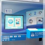 【台北交通篇】不使用悠遊卡,如何購買台北捷運IC代幣式單程票?