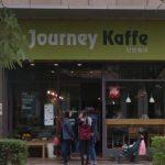 【台北西湖站】覺旅咖啡 Journey Kaffe 食記 (內附菜單)