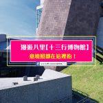 【新北八里】漫遊八里十三行博物館~意境照都在這裡拍!