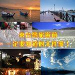 來台灣旅遊前,你一定要知道的事!(幣值、文化、電壓、語言、電信…..) 不可不知的台灣概況
