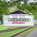 【台東市】鐵道迷必來景點,原味重現懷舊車站-台東鐵道藝術村
