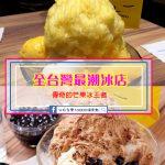 【台北微風松高】Ice Monster~傳奇的芒果冰王者,全台灣最潮冰店在這裡!