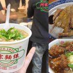 【台北西門町三大美食小吃】阿宗麵線 & 鴨肉扁 & 楊記排骨酥麵!