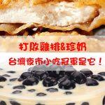 最強台灣夜市小吃!猜猜今年2017年是誰奪冠(打敗雞排&珍奶)!這個來台真的必吃!