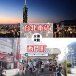 超實用!5分鐘搞懂如何從【台北車站➡西門町】交通大攻略!