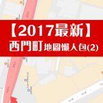 【2017最新西門町地圖(2)】超詳細不迷路地圖及店家介紹懶人包(西門町捷運六號出口-成都路)沒來過西門町~我們可以帶你搶先逛唷^^