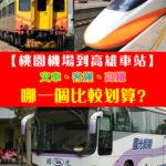 【交通攻略篇】從台北桃園機場到高雄火車站。搭火車、客運、還是高鐵呢?選哪一個方式比較方便、划算呢?