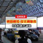 【台灣接送機服務】優質的桃園機場接機、送機好選擇