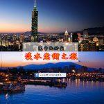 【交通攻略】台北車站到淡水老街怎麼去呢?(營業時間、車程、票價說明超詳細整理說明)