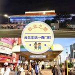 【交通攻略】台北車站到西門町,步行、公車、捷運 哪個最好呢?