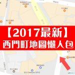 【2017最新西門町地圖(1)】超詳細不迷路地圖及店家介紹懶人包(西門町捷運六號出口-漢中街)沒來過西門町~我們可以帶你搶先逛唷^^