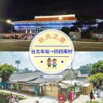 【交通攻略】台北車站到四四南村怎麼去呢?(營業時間、車程、票價說明超詳細整理說明)