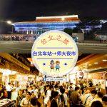 【交通攻略】台北車站到師大夜市怎麼去呢?(營業時間、車程、票價說明超詳細整理說明)