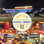 【交通攻略】台北車站到基隆廟口怎麼去呢?(營業時間、車程、票價說明超詳細整理說明)