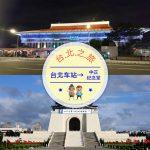 【交通攻略】台北車站到中正紀念堂怎麼去呢?(營業時間、車程、票價說明超詳細整理說明)
