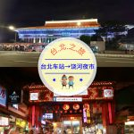 【交通攻略】台北車站到饒河夜市怎麼去呢?(營業時間、車程、票價說明超詳細整理說明)