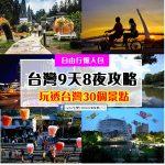 來台灣!就是要這樣玩 【9天8夜自由行】遊遍台灣30個美麗、好吃、好玩景點!