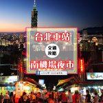 【交通攻略】台北車站到南機場夜市怎麼去呢?(營業時間、車程、票價說明超詳細整理說明)