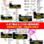 來台北必去的7個超好逛百貨商圈+購物街!每個景點搭捷運都能到哦!內附捷運交通指南攻略~