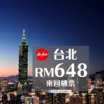 【AIR ASIA】吉隆坡、台北Taipei 來回機票。暑假黃金期 最低只要RM648!