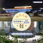 【交通攻略】台北車站到大安森林公園怎麼去呢?(營業時間、車程、票價說明超詳細整理說明)