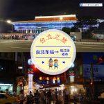 【交通攻略】台北車站到臨江街夜市(通化夜市)怎麼去呢?(營業時間、車程、票價說明超詳細整理說明)