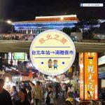【交通攻略】台北車站到湳雅夜市/南雅夜市怎麼去呢?(營業時間、車程、票價說明超詳細整理說明)