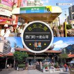 【交通攻略】西門町到龍山寺怎麼去呢?(營業時間、車程、票價說明超詳細整理說明)