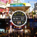 【交通攻略】西門町到臨江街夜市(通化夜市)怎麼去呢?(營業時間、車程、票價說明超詳細整理說明)