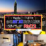 台北西門町CP值超高又便宜的旅店!可以寄放行李,包早餐,靠近西門町!一晚一人只要RM72!