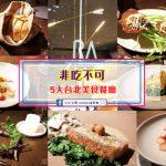 老外非吃不可的5大台北美食餐廳,TOP1 想吃還不一定訂不到呢!