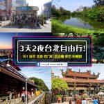 三天两夜台湾自由行!台北【101、淡水、北投、西门町、五分埔、夜市、购物街】玩透透走透透!