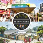 【交通攻略】西門町到四四南村怎麼去呢?(營業時間、車程、票價說明超詳細整理說明)