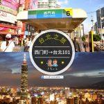 【交通攻略】西門町到台北101怎麼去呢?(營業時間、車程、票價說明超詳細整理說明)