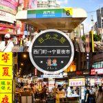 【交通攻略】西門町到寧夏夜市怎麼去呢?(營業時間、車程、票價說明超詳細整理說明)