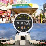 【交通攻略】西門町到中正紀念堂怎麼去呢?(營業時間、車程、票價說明超詳細整理說明)