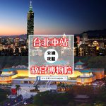 【交通攻略】台北車站到故宮博物館怎麼去呢?(營業時間、車程、票價說明超詳細整理說明)