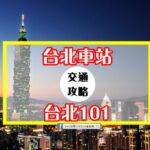 【交通攻略】台北車站到台北101怎麼去呢?(營業時間、車程、票價說明超詳細整理說明)