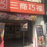 【西門町】三商巧福-店家介紹(平價又好吃的牛肉麵~還有雞腿飯、排骨飯選擇哦)