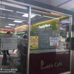 【西門町】全家便利商店-店家介紹(24H營業、飲料、冰品、餐點、咖啡、甜點通通都有)