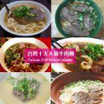 台灣十大人氣牛肉麵!清燉、濃郁口味通通都有~