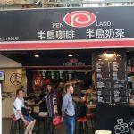【西門町】半島咖啡-店家介紹(阿宗麵線旁的平價咖啡,可外帶也可內用哦)