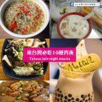 來台湾必吃10种宵夜!深夜肚子餓,吃這些超滿足的~