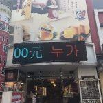 【西門町】台灣美味-店家介紹(購買台灣伴手禮的地方,有鳳梨酥、肉捲、海苔、果凍….)
