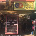 【西門町】大有男女鞋坊-店家介紹(男鞋、女鞋、跟鞋、靴子、拖鞋、球鞋、兒童鞋都有哦~)