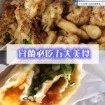 宜蘭必吃五大美食小吃!來台灣宜蘭旅遊絕對不能錯過的排隊美食