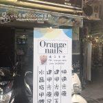 【西門町】橘子美甲-店家介紹(指甲修護保養、水晶指甲~光療)